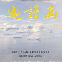 CHEN ZHAN.塵輾2019【拙守之冬—南極印跡】冬季發布會誠邀您的蒞臨!