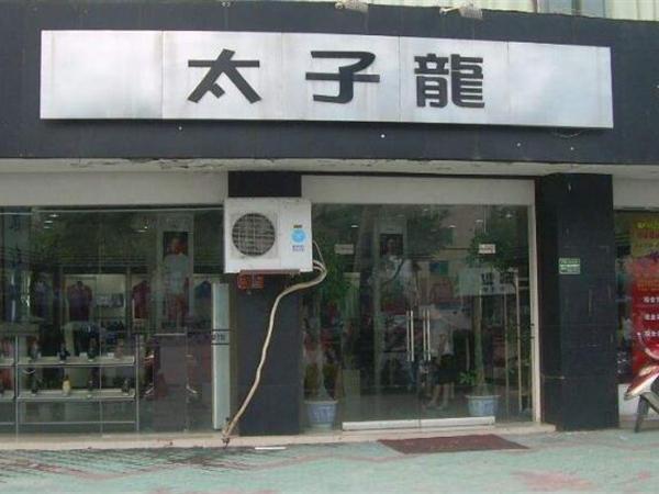 太子龙店铺展示