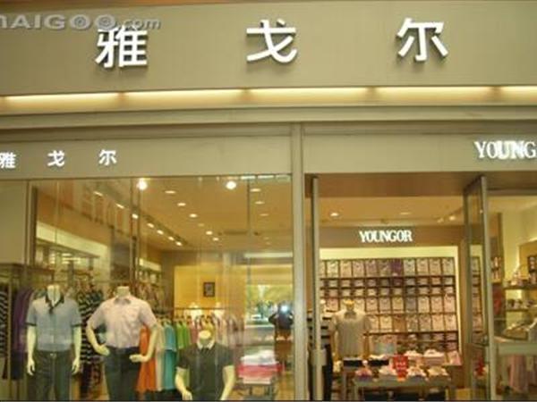 雅戈尔男装专卖店品牌旗舰店店面