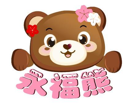 杭州勇福熊有限公司
