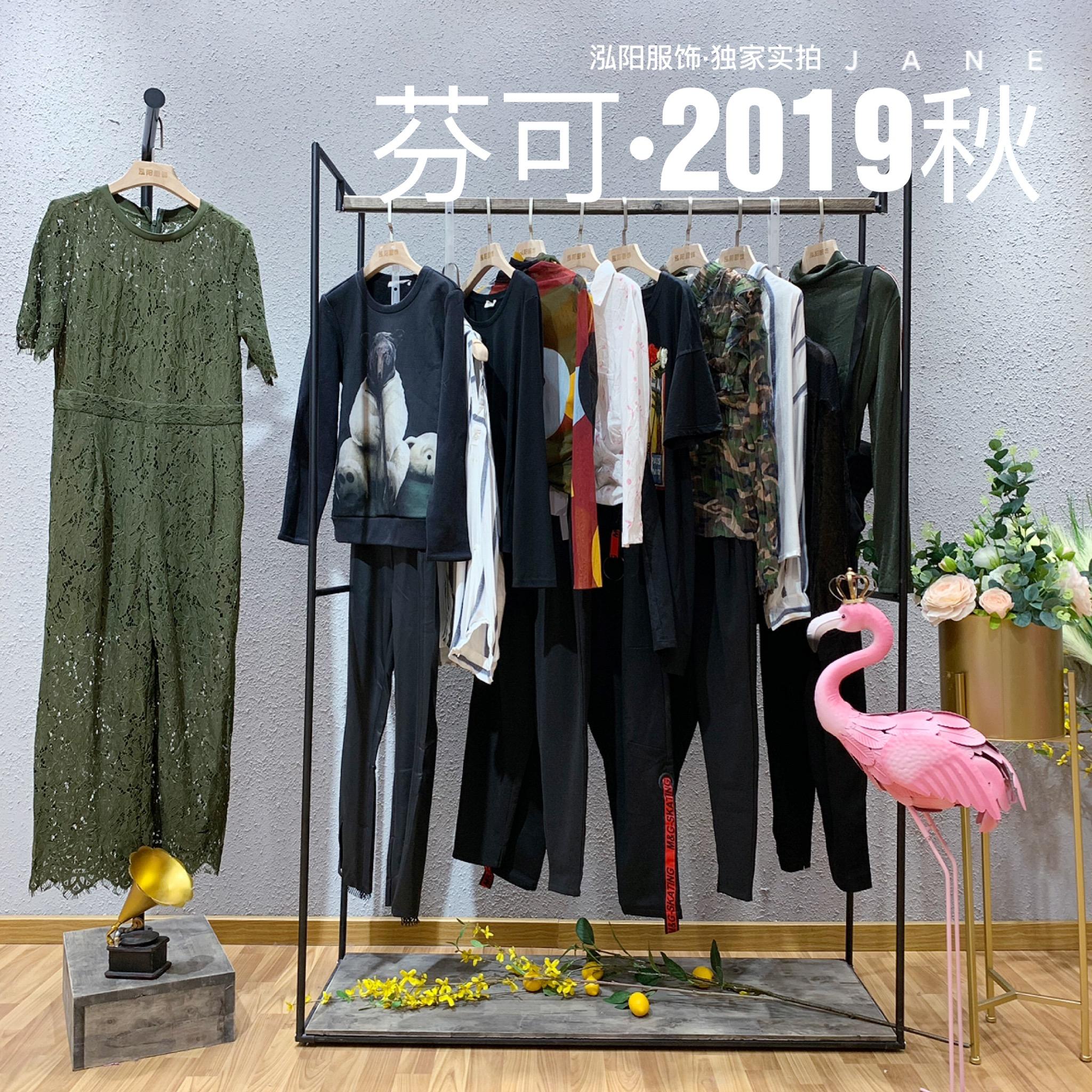 芬可品牌2019秋裝品牌折扣女裝批發走份