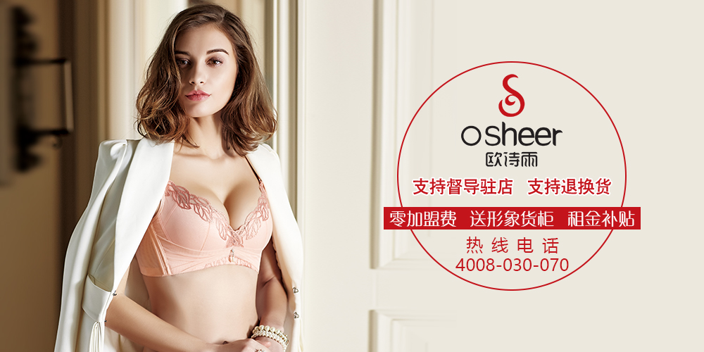 汕头开内衣店哪个品牌好,欧诗雨破除传统女士内衣加盟困局