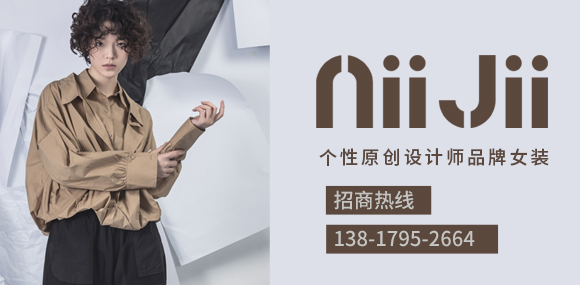 NIIJII设计师女装 诚邀联营合作!