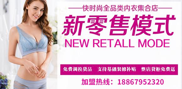 UJM快時尚全品類內衣集合店誠邀您的加盟