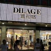 恭喜品牌男装迪拉格常州店盛大开业!
