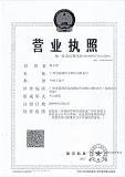 广州市荔湾区天和汇昌鞋业行企业档案