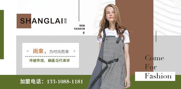 尚來SHANGLAI,为时尚而来