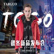 TARGUO它钴男装2019秋冬新品发布会邀您相约广州
