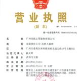 廣州市歐之琴服飾有限公司企業檔案