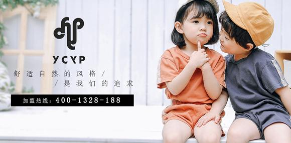 衣城優品ycyp童裝誠邀您的加盟