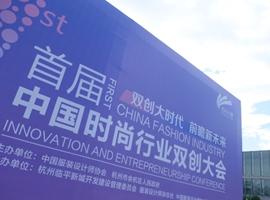聚势创业、筑梦创新——中国时尚行业双创大会在杭召开