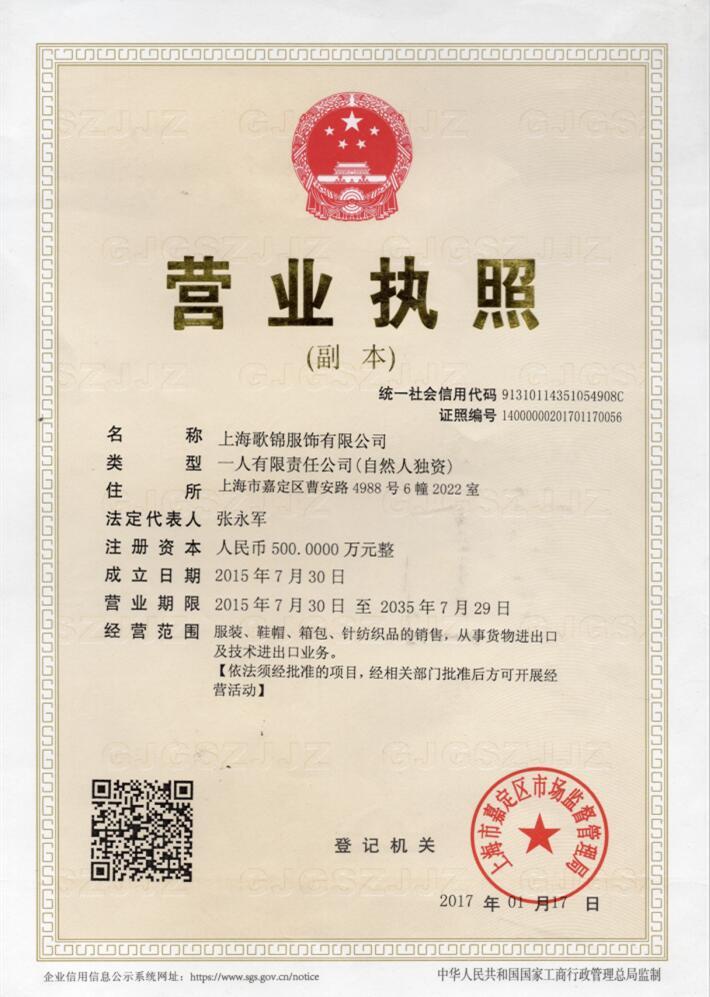 上海歌锦服饰有限公司企业档案
