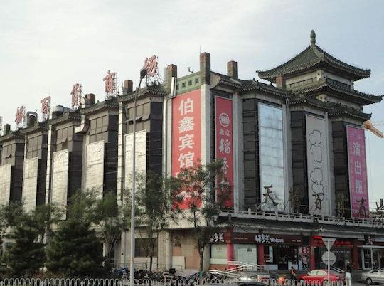 4.48亿元起拍北京天桥百货 或被北京地业房地产接手