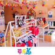 恭喜趙先生夫婦芭樂兔童裝加盟店盛大開業