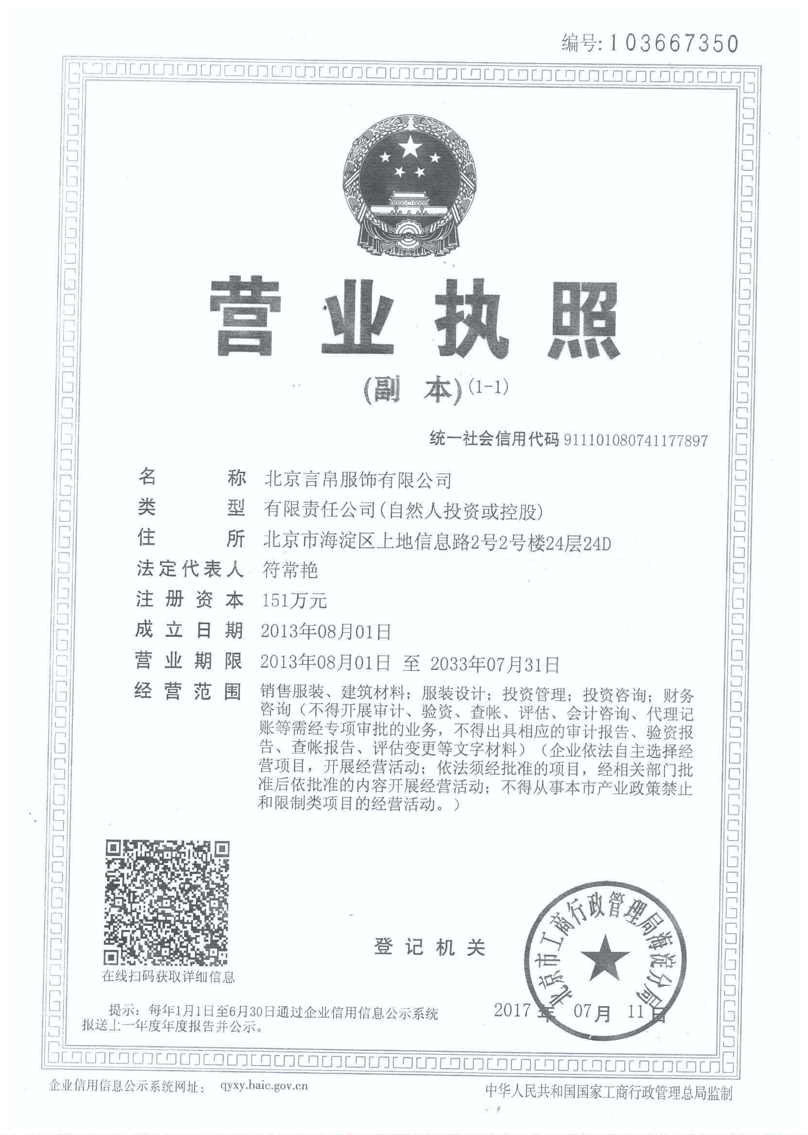 北京言帛服饰有限公司企业档案