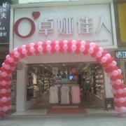 卓娅佳人广西来宾武宣2店盛大开业,惊喜优惠享不停!