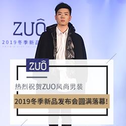 北欧之旅|ZUO风尚男装2019冬季新品发布会圆满落幕!