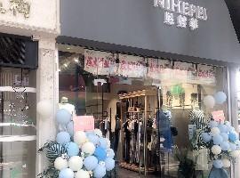 恭喜尼赫菲女装广州番禺店开业大吉!
