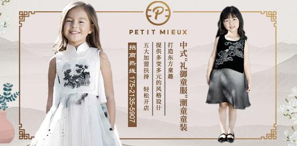 PETIT MIEUX貝的屋中式潮童童服誠邀加盟!