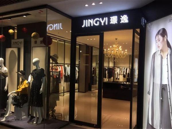 璟逸JINGYI女装店品牌旗舰店店面