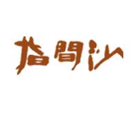 深圳市佐佑服飾有限公司