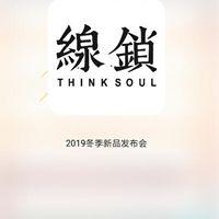 文艺轻潮设计师男装线锁2019冬季新品发布会邀请函