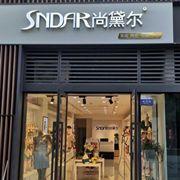 恭祝吴先生尚黛尔品牌内衣店五一盛大开业