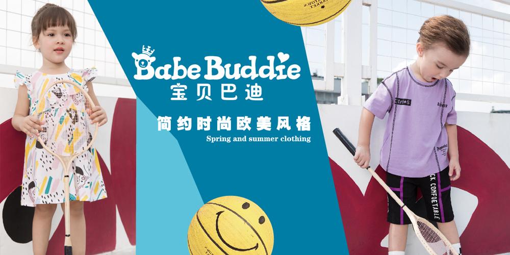 广州市兴飞儿童用品有限公司