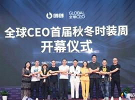 商機接踵,風云際會 | 創創首屆2019全球CEO秋冬時裝周盛大開幕