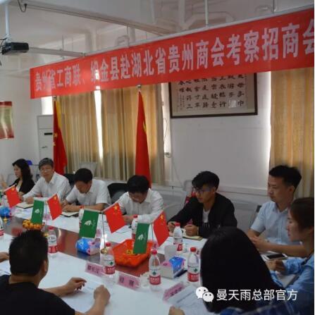 贵州省工商联、织金县赴湖北省贵州商会招商座谈会在曼天雨召开