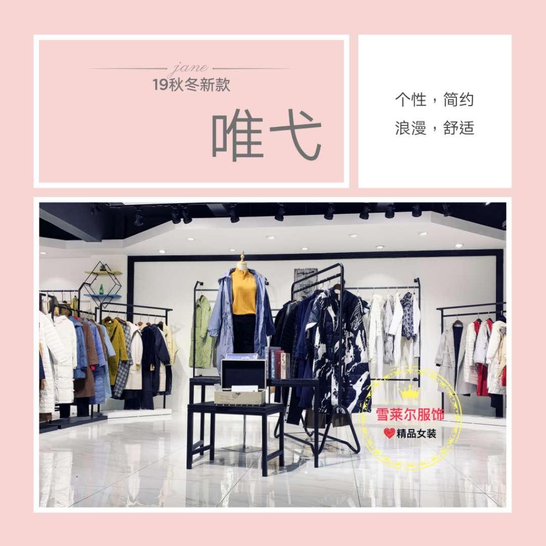 上海一线品牌VIS&VIO 唯弋直播女装货源走份批发