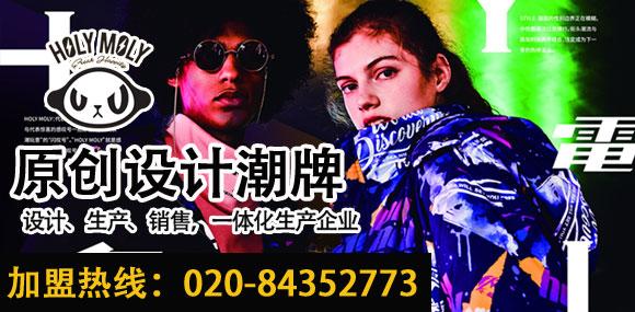 原创设计潮流品牌HOLYMOLY诚邀加盟!