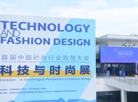 """科技重塑时尚未来—— """"科技与时尚""""展在全国双创周期间举办"""