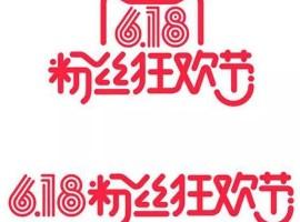 天猫618收官:百家澳门银河娱乐场注册成交过亿,聚划算带来3亿新客