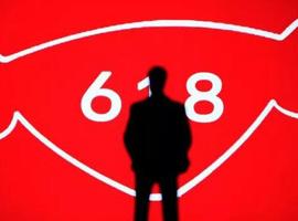 618十年:降价难再造「双11」