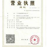 廣州市鑫濤服飾有限公司企業檔案