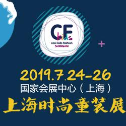Cool Kids Fashion上海時尚童裝展