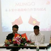 热祝贺木木果与越南代理商关镇浩先生签订战略合作伙伴关系