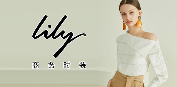 lily 时尚商务时装 火爆招商中