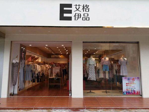 艾格伊品女装店品牌旗舰店店面