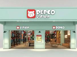 热烈祝贺小猪班纳贵州铜仁沿河县店即将开业!