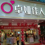 卓娅佳人湖南祁东县正东路店6月15号盛大开业,业绩创新高!