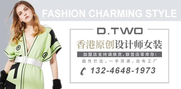 DTWO香港原创设计师女装诚邀合作,联营0库存、加盟自由调换货!