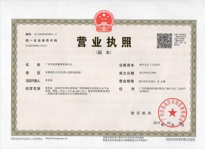 广东宝洛莎服装有限公司企业档案