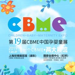 CBME中国孕婴童展