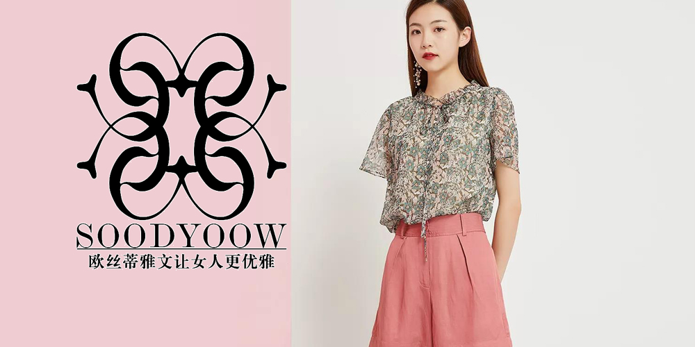 欧丝蒂雅文Soodyoow.Collection