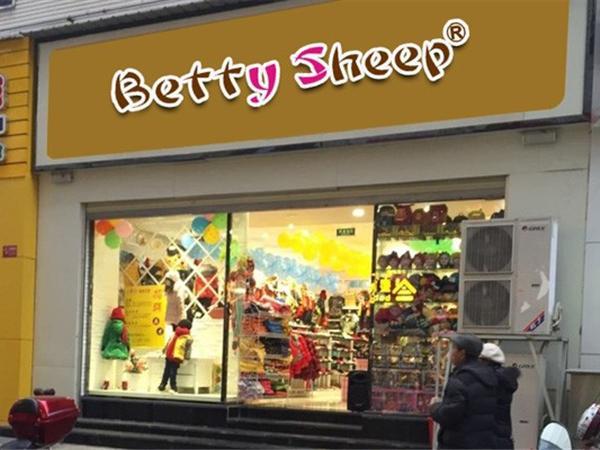 贝蒂小羊店铺展示