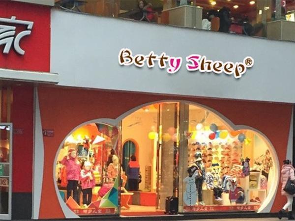 贝蒂小羊童装品牌店品牌旗舰店店面