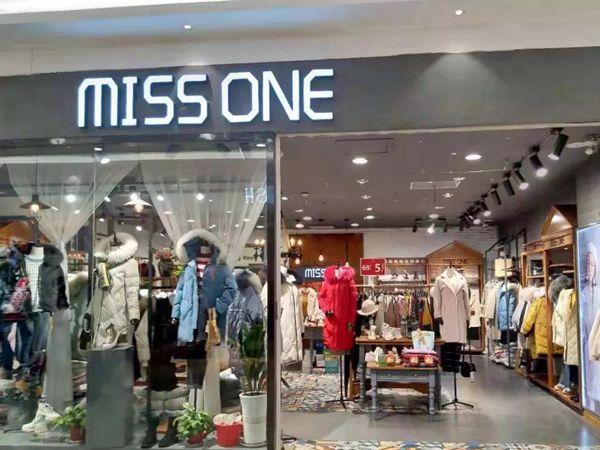 MISS ONE女装店品牌旗舰店店面