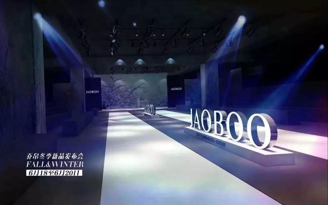 轨迹  JAOBOO2019冬季新品发布会圆满成功